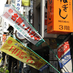 Street signs in Tokyo